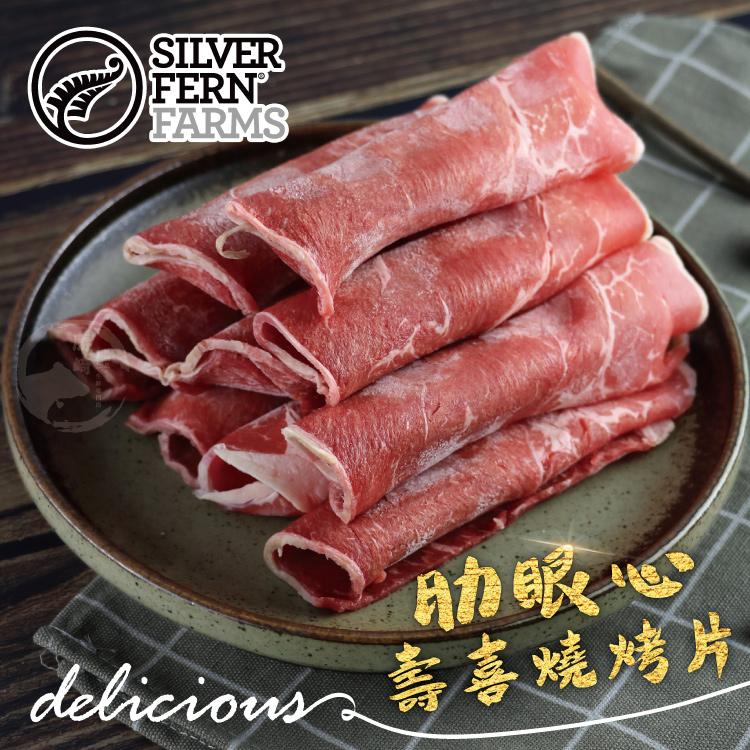 【勝崎-599免運】紐西蘭銀厥PS濕式熟成肋眼心壽喜燒烤片1盒組(200公克/1包)