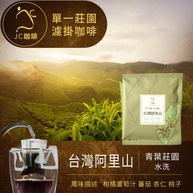 單一莊園濾掛咖啡➤台灣 阿里山 青葉咖啡莊園 水洗【JC咖啡】➤氮氣防氧化開封就像現磨