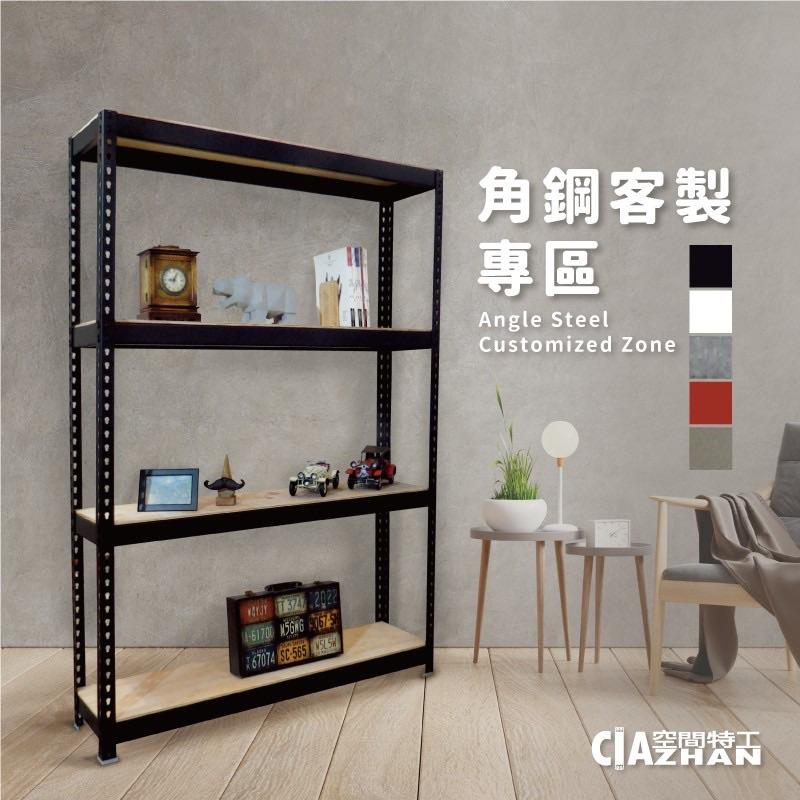 客製化專區-消光黑 鐵 角鋼 木板 壓克力 專人快速回覆 各式尺寸