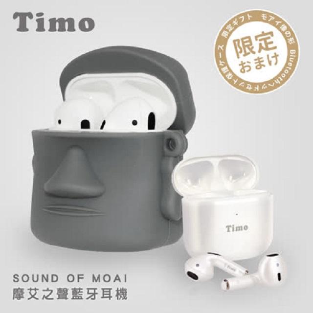 Timo 摩艾之聲真無線藍牙耳機 (附摩艾造型保護套)