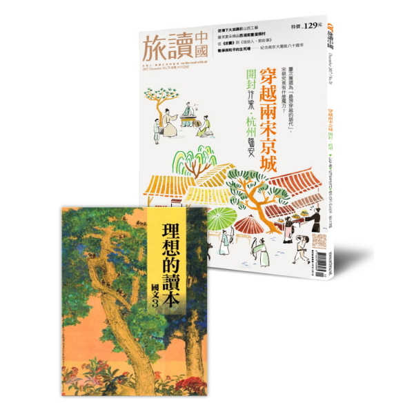 旅讀精選過刊+《理想的讀本》任一冊