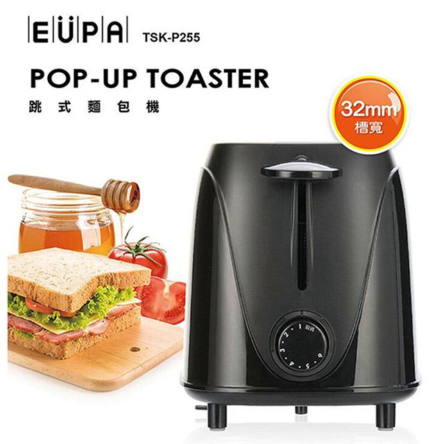 免運 EUPA 六段式烤麵包機 TSK-P255 【2入】
