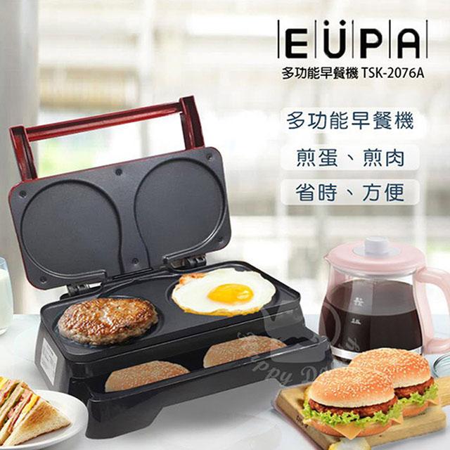 免運 EUPA 多功能迷你家用早餐機 TSK-2076A