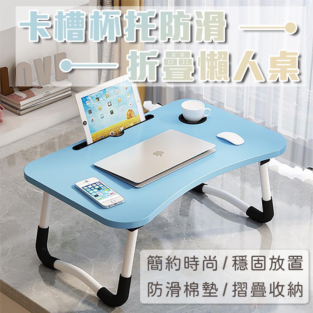 卡槽杯托折疊桌 折疊懶人桌 床上書桌 懶人電腦桌 便攜式餐桌 折疊桌 可折疊書桌 【17購】 Y1701