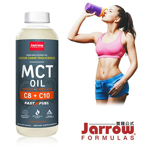 中鏈三酸甘油脂MCT Oil(椰子油來源)(591ml/瓶)【美國Jarrow賈羅公式】商品有效期限-2022/9月底