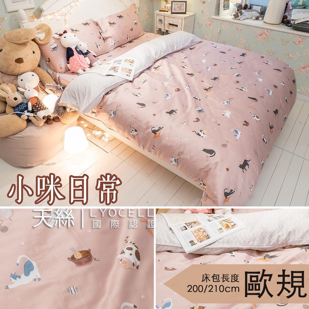 台灣製100%天絲 (歐規)薄床包兩用被組合 小咪日常【棉床本舖】