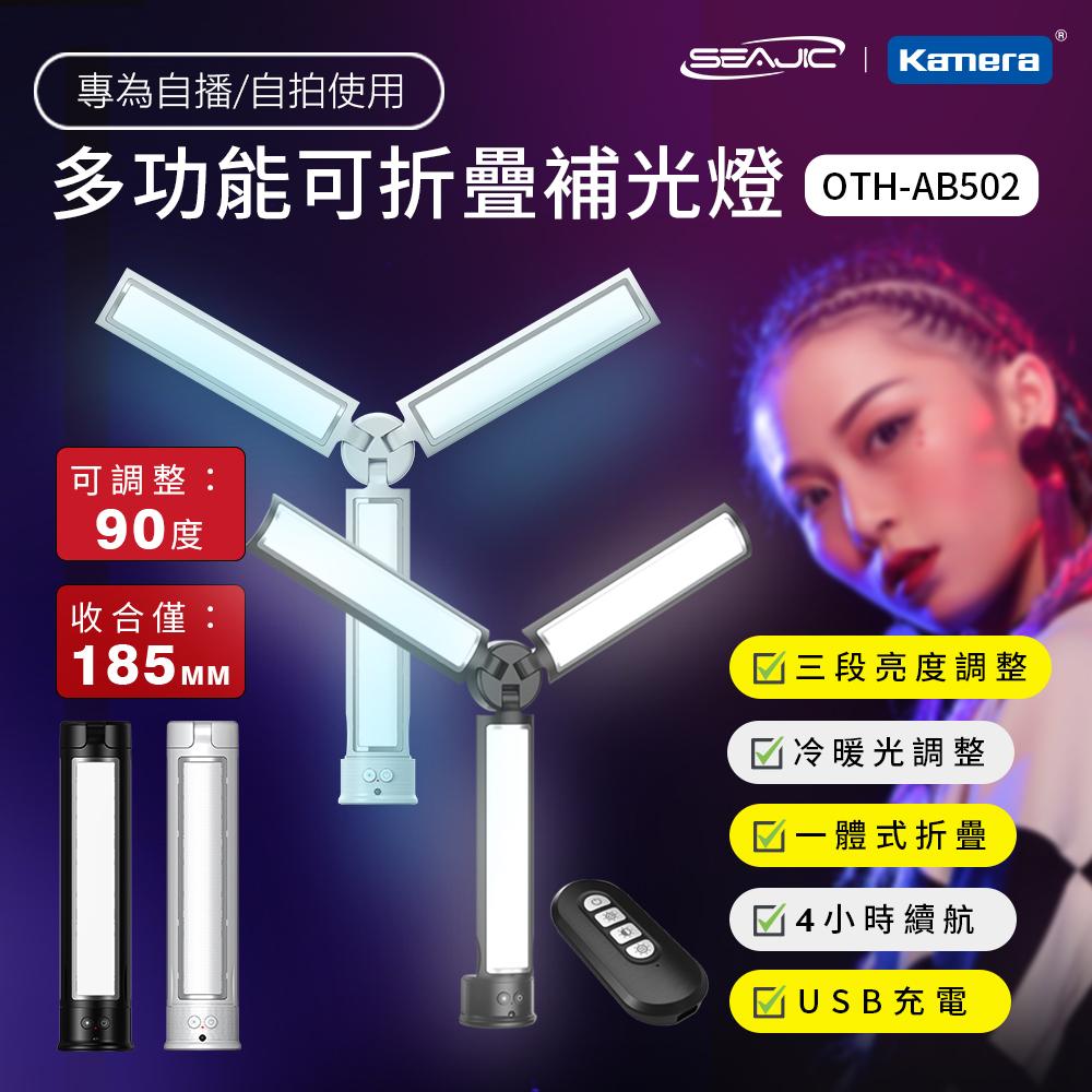 SEAJIC 多功能可折疊補光燈 (OTH-AB502)