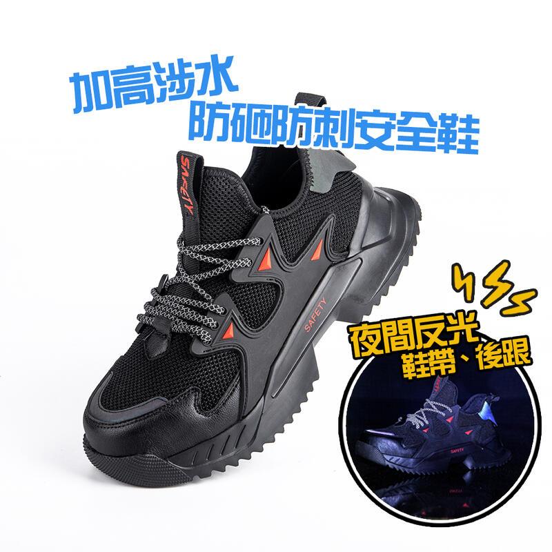 現貨 加高涉水款 工作鞋 工地鞋 勞保鞋 防護鞋 鋼頭鞋 登山鞋 超輕量型 休閒安防護防刺