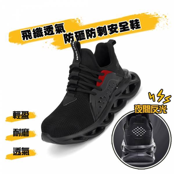 現貨 四季耐磨透氣款 工作鞋 工地鞋 勞保鞋 防護鞋 鋼頭鞋 登山鞋 超輕量型 休閒安防護防刺
