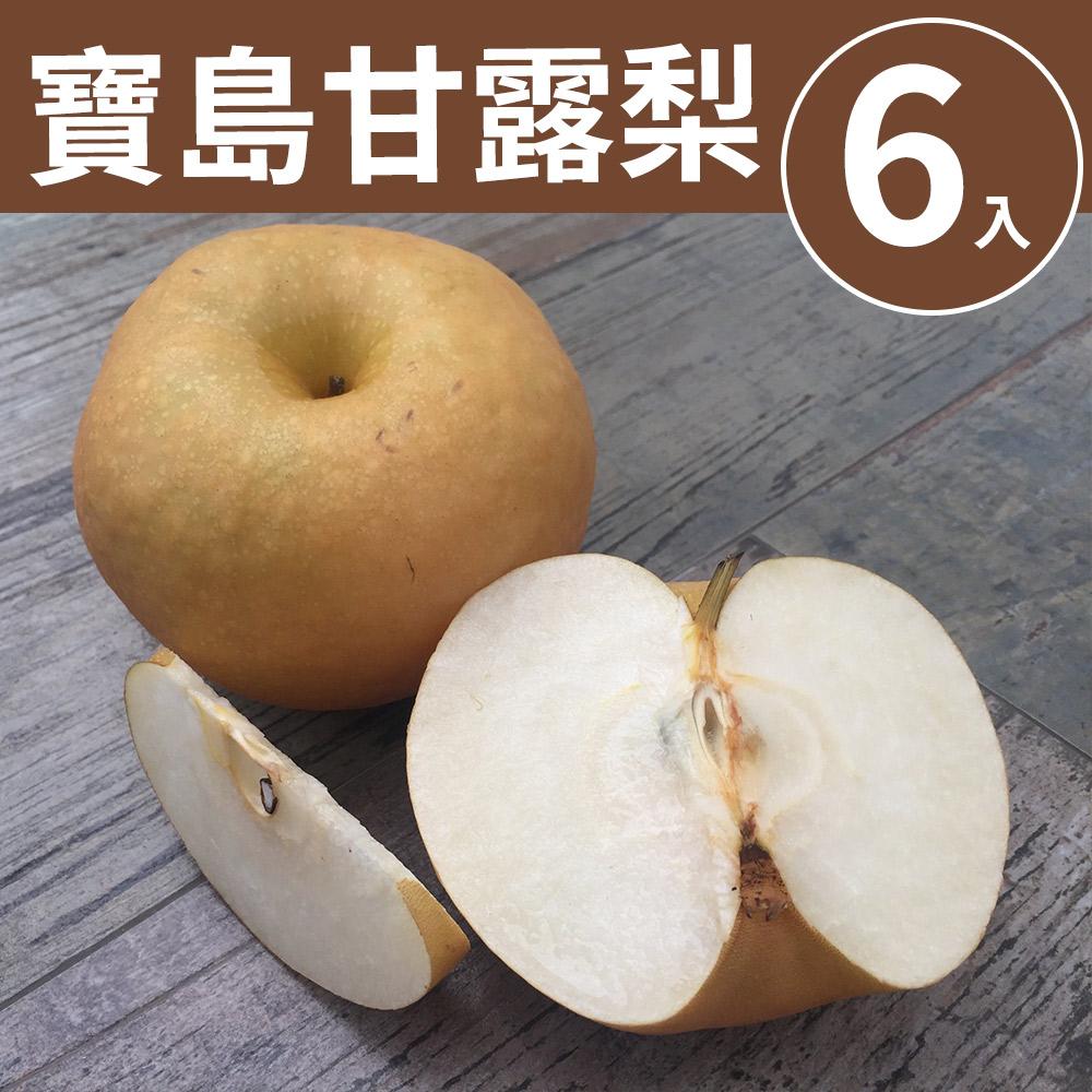 [甜露露]寶島甘露梨6入(6-6.5斤)