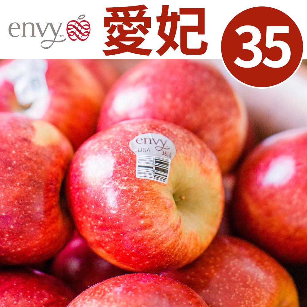 [甜露露]紐西蘭愛妃ENVY蘋果