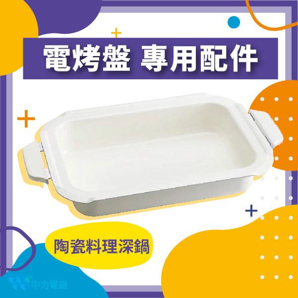 BOE021 BRUNO多功能電烤盤 專用配件組 深鍋