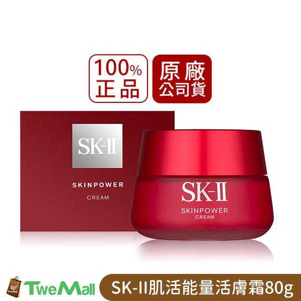 SKII SK2 肌活能量活膚霜80g