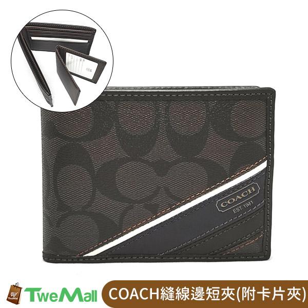 COACH防刮皮革CLOGO縫線邊短夾附卡片夾(深咖)