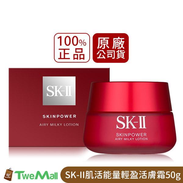 SKII SK2 肌活能量輕盈活膚霜50g