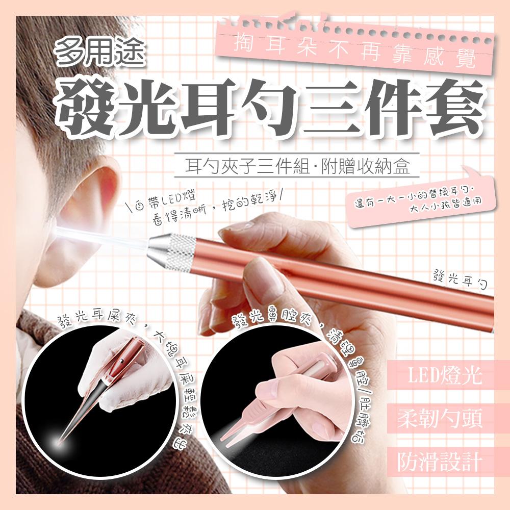 發光耳勺三件套 掏耳神器 發光耳勺 LED挖耳棒 兒童耳勺 鼻腔夾 電子耳勺 【17購】   IA3801