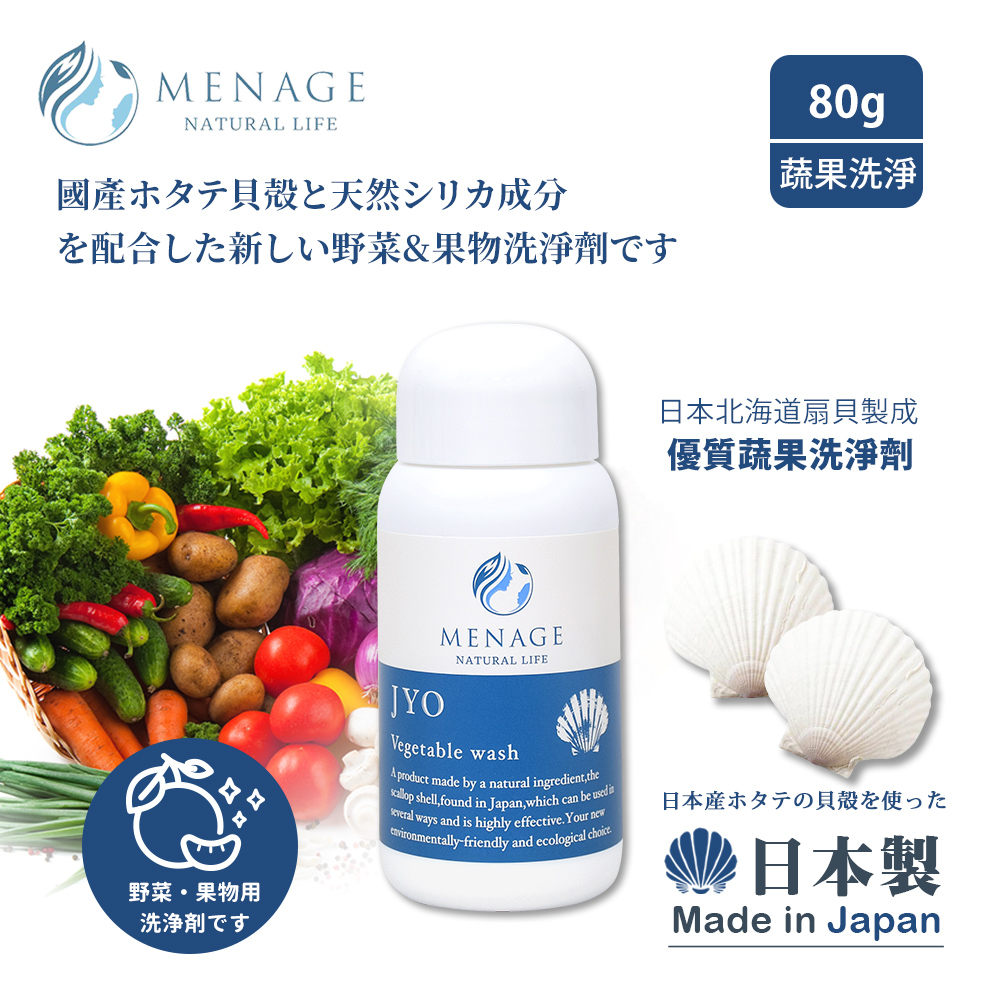 【MENAGE】日本製 北海道扇貝 淨力JYO貝殼粉 肉 魚 蛋類 蔬果洗淨劑 潔淨粉 80g-1入