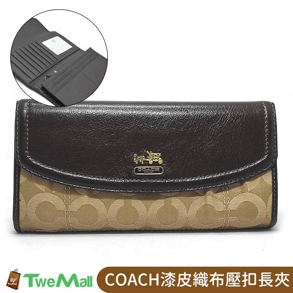 COACH漆皮織布壓扣式長夾皮夾(卡其/深咖)
