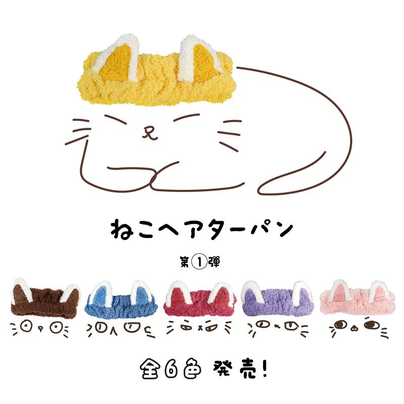 【貝麗瑪丹】貓耳朵髮帶頭巾 女生 髮飾 束髮帶 貓咪 貓耳 洗臉 美容 化妝 神器