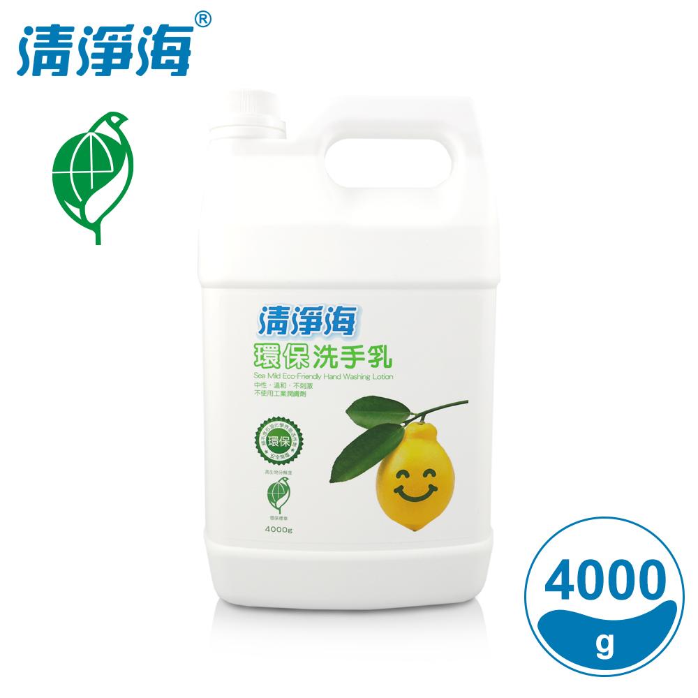 清淨海 環保洗手乳(檸檬飄香) 4000g (多種組合)