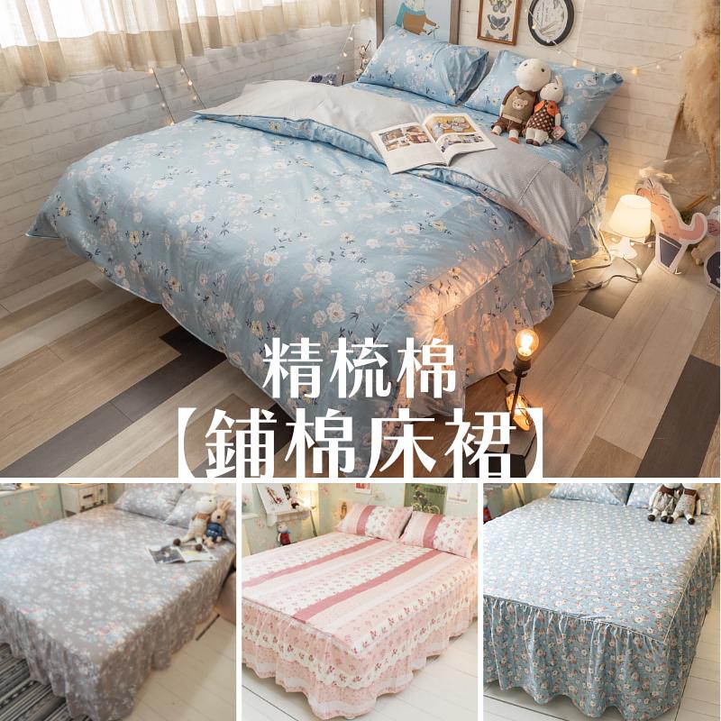 【床裙專區】精梳純棉 鋪棉床裙綜合賣場【棉床本舖】