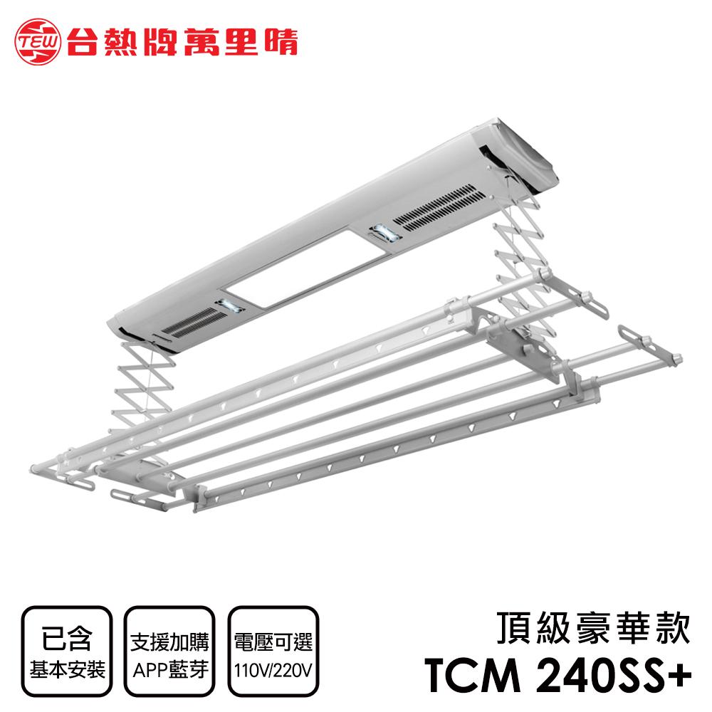 台熱牌 TEW 萬里晴電動遙控升降曬衣機/架(TCM-240SS+)(頂級豪華款)(附基本安裝)