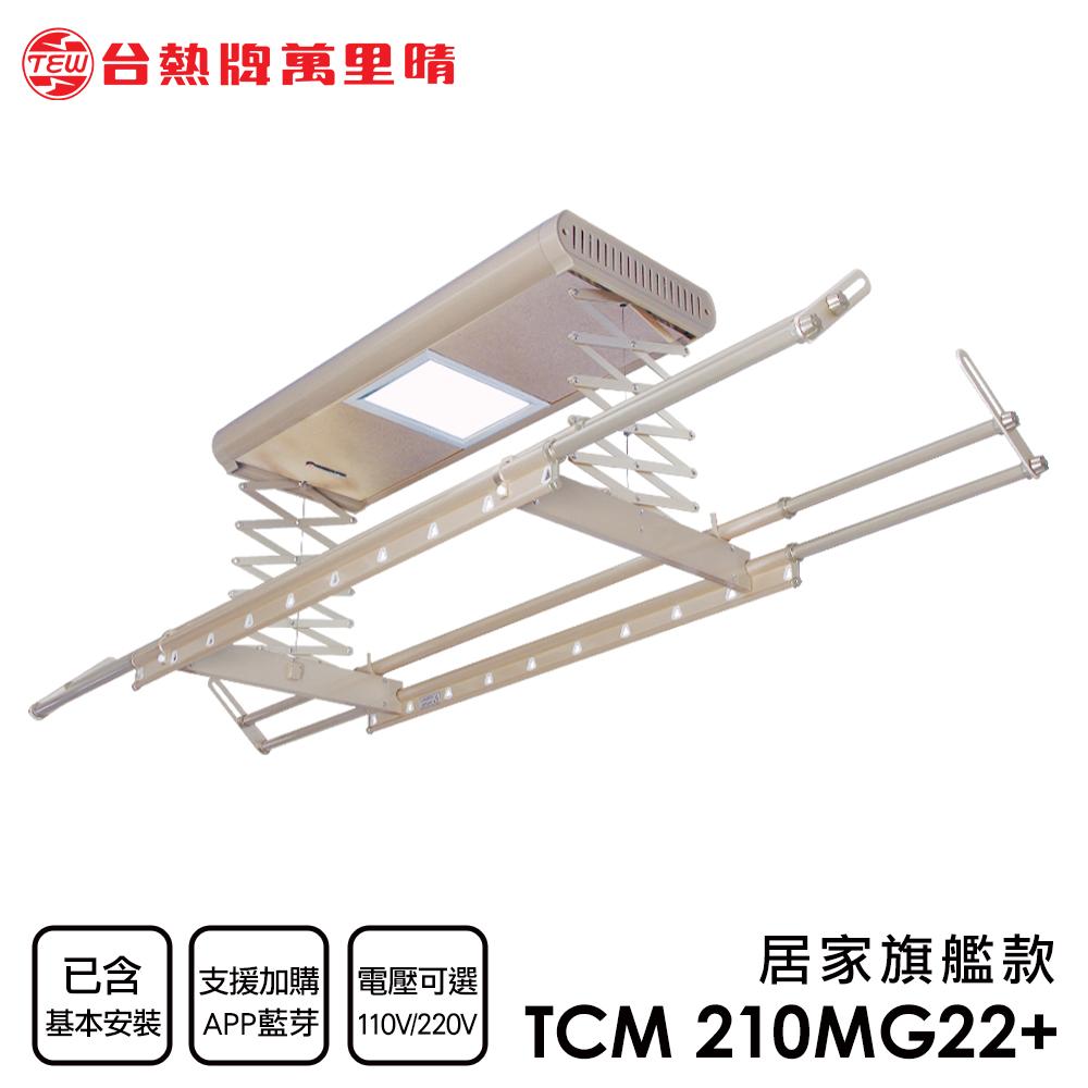 台熱牌 TEW 萬里晴電動遙控升降曬衣機/架(TCM-210-MG22+)(居家旗艦款)(附基本安裝)