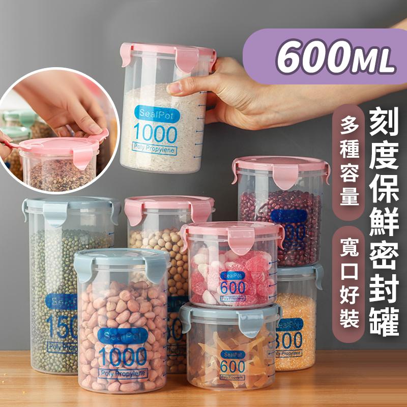 【雜糧儲物罐】馬卡龍刻度卡扣式密封罐(多種尺寸任選)