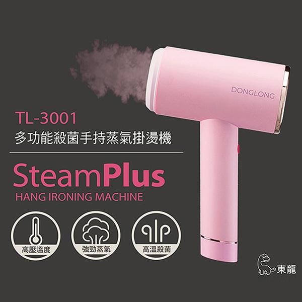 免運 東龍 多功能殺菌手持蒸氣掛燙機 TL-3001