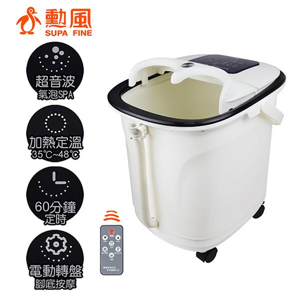 免運 勳風 全蓋式SPA遙控電動按摩足浴機 HF-G6018