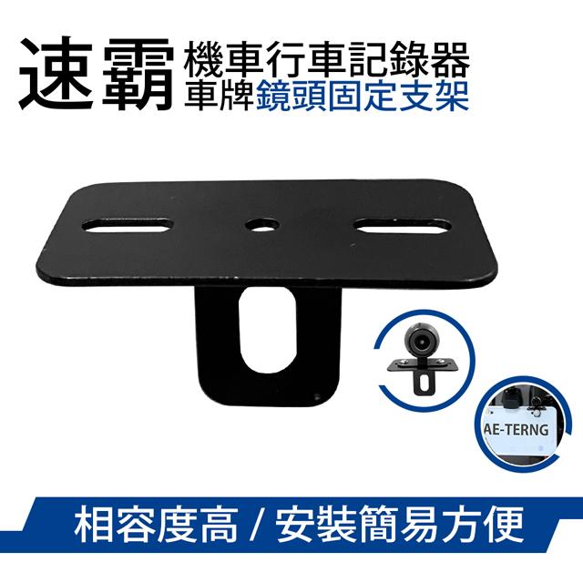 速霸 機車行車記錄器鏡頭支架(車牌支架/固定架/L型架)