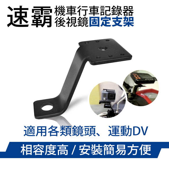 速霸 機車後視鏡 行車記錄器 運動DV固定支架(適用各式車款)