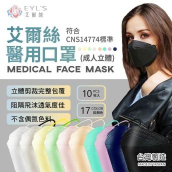 🔥銷售NO.1🔥【艾爾絲】醫用立體時尚魚型口罩(共6色)★4盒享免運優惠★(10/20-10/26再享5%回饋)