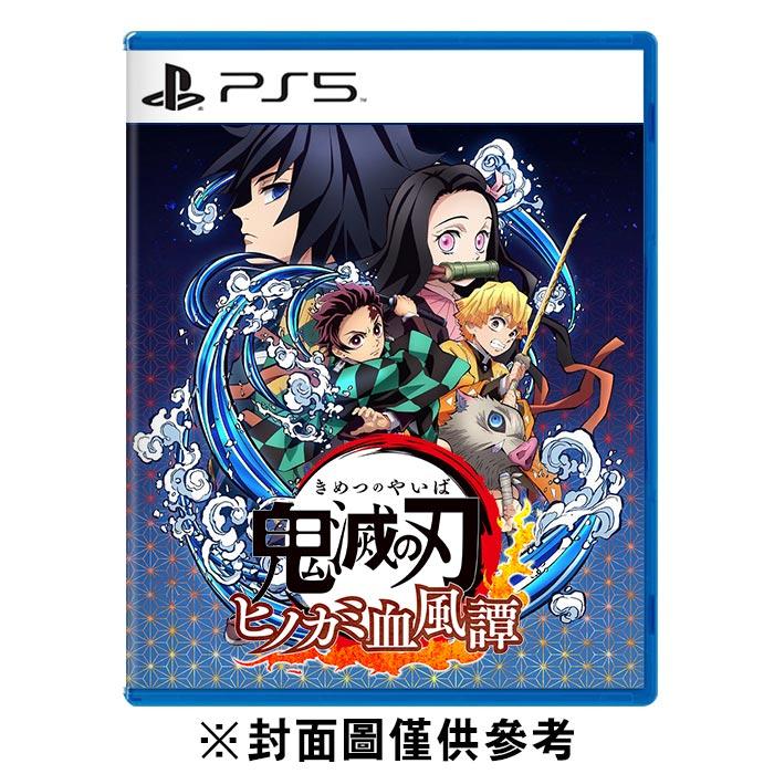 【PS5】鬼滅之刃 火之神血風譚《中文版》