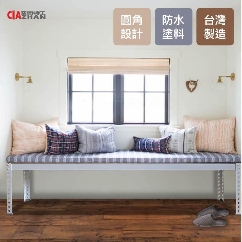 【台灣製造】 免螺絲角鋼長凳 2色 【空間特工】 椅凳