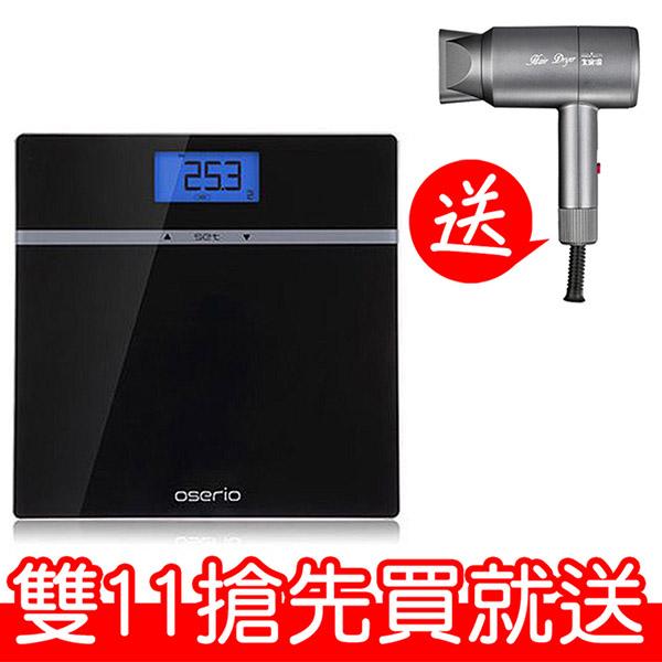 免運 雙11搶先買就送 歐瑟若 多功能BMI體重計 MES-210送質感吹風機 TCY-161001