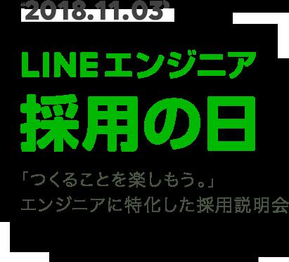 2018.11.03 LINEエンジニア 採用の日