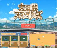 ゲーム画面のイメージ
