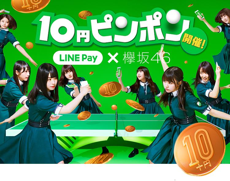 10円ピンポン開催! 欅坂46 x LINE Pay 友だち同士で10円を送ってみよう