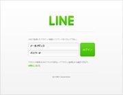 LINE@ログイン画面