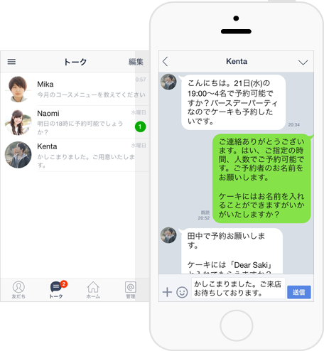 LINEお店トーク