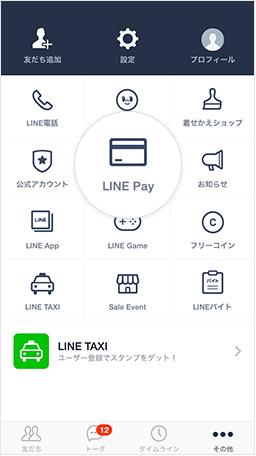 LINE Pay ラインペイ決済