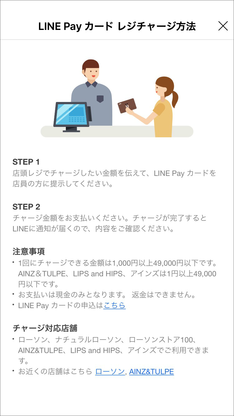 https://d.line-scdn.net/stf/line-lp/LINE%20Card_charge_new.png