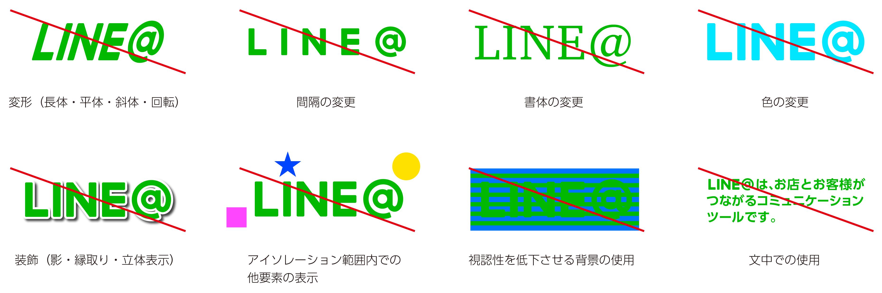 × 長体をかける/平体をかける/パースをかける/回転させる/複数同時に使用する/立体化する/色を変える/文章の一部に使う