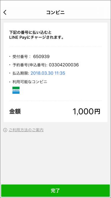 https://d.line-scdn.net/stf/line-lp/convenient%20store_charge.png