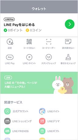 https://d.line-scdn.net/stf/line-lp/howro_main.png