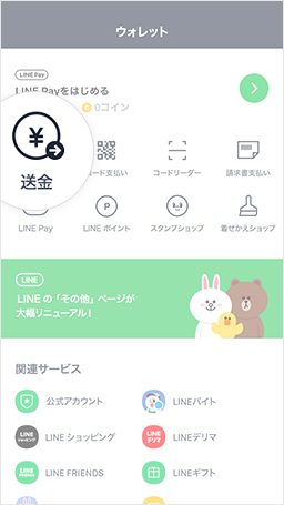 https://d.line-scdn.net/stf/line-lp/howto_main_2.png