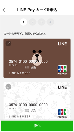 https://d.line-scdn.net/stf/line-lp/pc_pay_howto_jp_02.png