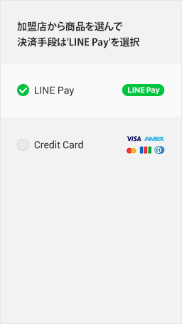 https://d.line-scdn.net/stf/line-lp/pc_pay_howto_jp_04.png