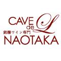 銘醸ワイン専門カーヴ・ド・エル・ナオタカ